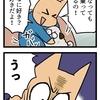 【犬漫画】甘えて来るのに抵抗される