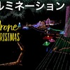 4K Drone Japan イルミネーション【松田山ハーブガーデン】Christmas 空撮