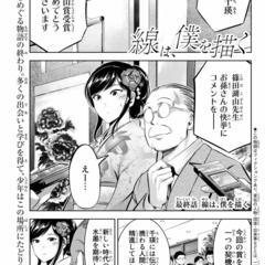 『線は、僕を描く』週刊少年マガジン11号で連載完結!
