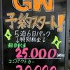 GWご予約スタートしました!!