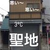【無駄話】寒い〜寒い〜【聖地巡礼】【あのアパート】