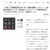 「exciteニュース」にShodo(ショドー)のオープンベータ版リリースの記事が掲載されました