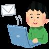 勇気をもって、上司へのメールを減らそう、もっと面と向かって向き合おう。