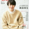 岡田将生の出演映画一覧⑤〜2020