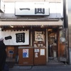 餃子ライスを吉祥寺「一圓」にて。