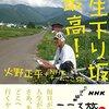 とうちゃこ~♪ by 火野正平さんのNHK BSプレミアム『にっぽん縦断こころ旅』。京都を走ります!