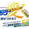 ASUS Zenfone5 (2018) 開封の儀♪