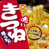 マルちゃん 赤いきつね 焼うどん(冷やしバージョン) 116−6円