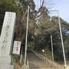 富山県の御朱印まとめ