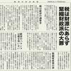 経済同好会新聞 第99号「税は財源にあらず 緊縮財政派の大罪」