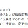 日本リビング保証:「おうちトータル」が利益ドライバーである点を確認