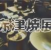 №1321_「赤津焼展」開催