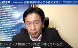 枝野幸男「五輪は変異株の展示会みたいに」アンケート:批判が93%