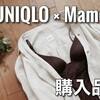 【骨格ストレートのユニクロ】ユニクロ&マメで何買った?購入品レポ
