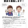 神奈川県教育委員会が高校生教育委員会委員を募集します