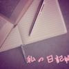 【お題:手帳】日課である日記について