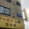 ラーメン二郎 立川店『小ラーメン豚増し』