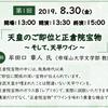 奈良シニア大学in東京公開講座を開催します!