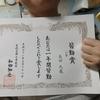 今日は九龍の小学校で3学期終業式が行なわれました。   九龍は1年次に引き続いて2年次でも皆勤賞でした。