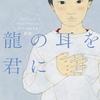 【新刊】「龍の耳を君に (デフ・ヴォイス新章)」丸山 正樹