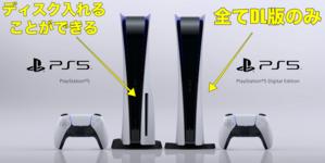 【PS5違い】デジタルエディションとディスクの比較してみました
