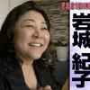 岩崎紀子のWiki経歴と家族は?「おいしさを届ける」スマイル・サークル会社とは?