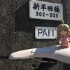 【旅記録1日目】名古屋と、友と、送別会と