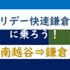 PT ホリデー快速鎌倉号に乗ろう!(2020年01月05日)