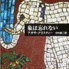 読書日記2019/02/13 アガサ・クリスティー『象は忘れない』