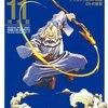 ドラゴンクエスト列伝 ロトの紋章 完全版 第11巻