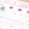 夫婦別姓への道が険しい日本…同姓にこだわるわけとは?