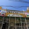牧志公設市場 仮設市場 で沖縄の美味しいもの頂きました♪