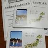 【当選品】7月14・15個目 東洋水産 マルちゃん カタログギフト (67・68)