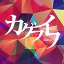 カグライフ オフィシャルブログ