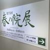 2020年3月25日(水)/日本橋三越本店/ちばぎんひまわりギャラリー/銀座洋協ホール