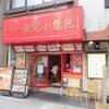 横浜の中華街でお得な飲茶ランチをコースで♪