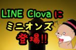 LINE Clova(ラインクローバ)からミニオンズが仲間入りだぞっ!どんな機能があるの?