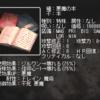 リルガミンサーガ #3リルガミンの遺産日記:悪パーティ2回目の全滅。悪魔の本が2冊手に入ったが、うっかり1冊使ってしまった