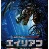 映画感想:「エイリアン2013」(30点/モンスター)