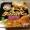 チーズタッカルビ焼きそば from Japan