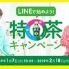 サントリー「LINEで始めよう!特茶キャンペーン」