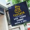 TSUTAYAという名のタイムカプセル
