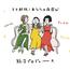 【コラボ企画】ママの夜遊びを総合プロデュース!〜ファッション編〜