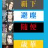 アニメ魔道祖師羨雲編2話感想/羨雲編ED/羨雲PV日本語カバー