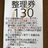 湯河原の飯田商店【食べログ ラーメン100名店】