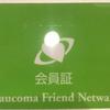 緑内障フレンドネットワークに加入してみました!