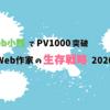 【ブログ運営報告】Web小説でPV1000突破 ~Web作家の生存戦略2020年版~