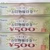 手数料は167円でした。9831ヤマダ電機株主優待 2017年9月権利取得分