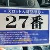 NEET生活〜78日目〜