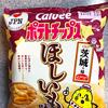 【食レポ】ご当地ポテトチップス~茨城・ほしいも味